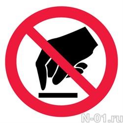 """Запрещающий знак P08 """"Запрещается прикасаться. Опасно"""" - фото 3680"""