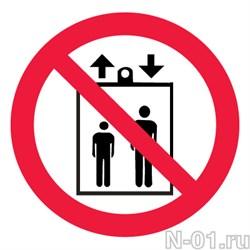 """Запрещающий знак P34 """"Запрещается пользоваться лифтом для подъема (спуска) людей"""" - фото 3695"""
