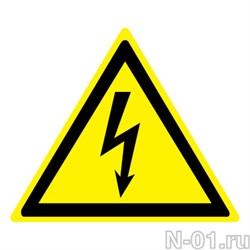 """Предупреждающий знак W08 """"Опасность поражения электрическим током"""" - фото 3740"""