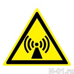 """Предупреждающий знак W12 """"Внимание. Электромагнитное поле"""" - фото 3746"""