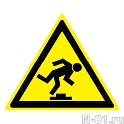 """Предупреждающий знак W14 """"Осторожно. Малозаметное препятствие"""" - фото 3748"""