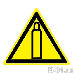 "Предупреждающий знак W19 ""Газовый баллон"" - фото 3753"