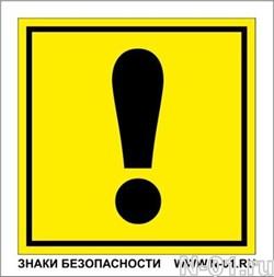 """Знак """"Начинающий водитель"""" - фото 7922"""