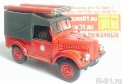 Модель пожарного автомобиля УАЗ - фото 7967