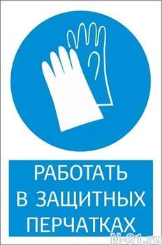 """Знак безопасности """"Работать в защитных перчатках"""" (самокл.пленка, 230х150мм) - фото 8117"""