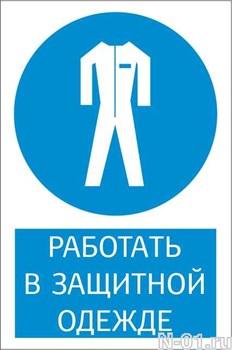 """Знак безопасности """"Работать в защитной одежде"""" (самокл.пленка, 230х150мм) - фото 8119"""