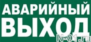 """Эвакуационный знак Е23 """"Указатель аварийного выхода"""""""