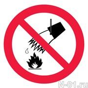 Запрещается тушить водой (пленка)