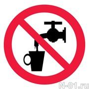 Запрещается использовать в качестве питьевой воды (пленка)