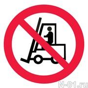 Запрещается движение средств напольного транспорта (пленка)