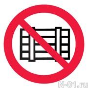 Запрещается загромождать проходы и (или) складировать (пленка)