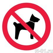 Запрещается вход (проход) с животными (пленка)