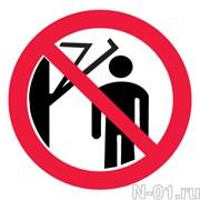 Запрещается подходить к элементам оборудования с маховыми движениями большой амплитуды (пленка)