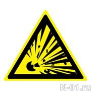 """Предупреждающий знак W02 """"Взрывоопасно"""""""