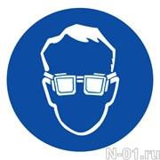 """Предписывающий знак М01 """"Работать в защитных очках"""""""