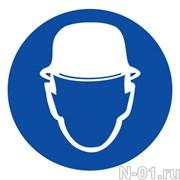 """Предписывающий знак М02 """"Работать в защитной каске (шлеме)"""""""
