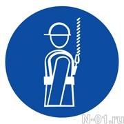 """Предписывающий знак М09 """"Работать в предохранительном (страховочном) поясе"""""""