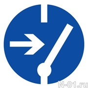 """Предписывающий знак М14 """"Отключить перед работой"""""""