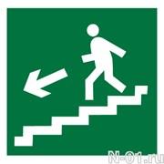 """Эвакуационный знак E14 """"Направление к эвакуационному выходу по лестнице вниз"""""""