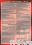 """Плакат """"Противопожарный инструктаж"""""""