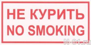 """Знак безопасности """"Не курить   No smoking"""" купить в Тольятти"""