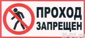 Проход запрещен (100Х200ММ, ПЛЕНКА)