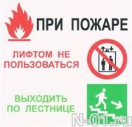 При пожаре лифтом не пользоваться. Выходить по лестнице (200Х200ММ, ПЛЕНКА)