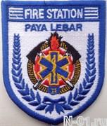 """Нашивка пожарная """"Fire station PAYA LEBAR"""""""