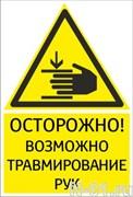 """Знак """"Осторожно! Возможно травмирование рук"""" (самокл.пленка, 300х200мм)"""