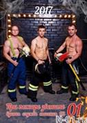 Пожарный перекидной календарь на 2017 год