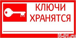"""Знак """"Ключи хранятся ____"""" (самокл.пленка, 100х200мм)"""