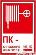 """Знак пожарной безопасности """"Пожарный кран №__.   О пожаре звонить 101, 112"""""""