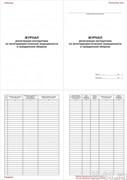 Журнал регистрации инструктажа по антитеррористической защищенности и гражданской обороне