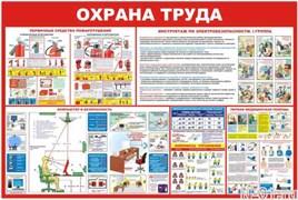"""Стенд 2306 """"Охрана труда"""""""