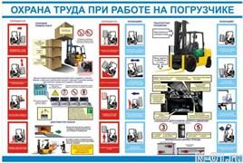 "Стенд 1405 ""Охрана труда при работе на погрузчике"""