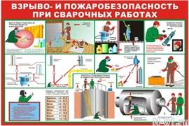 """Стенд 0603 """"Взрыво- и пожаробезопасность при сварочных работах"""""""