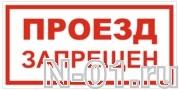 """Знак vs 01-05 """"ПРОЕЗД ЗАПРЕЩЕН"""""""