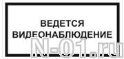 """Знак vs 03-03 """"ВЕДЕТСЯ ВИДЕОНАБЛЮДЕНИЕ"""" купить в Тольятти"""