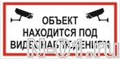 """Знак vs 03-05 """"ОБЪЕКТ НАХОДИТСЯ ПОД ВИДЕОНАБЛЮДЕНИЕМ"""" купить в Тольятти"""
