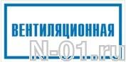 """Знак vs 04-03 """"ВЕНТИЛЯЦИОННАЯ"""" купить в Тольятти"""