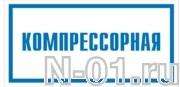 """Знак vs 04-04 """"КОМПРЕССОРНАЯ"""" купить в Тольятти"""
