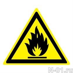 """Предупреждающий знак W01 """"Пожароопасно. Легковоспламеняющиеся вещества"""" - фото 3733"""
