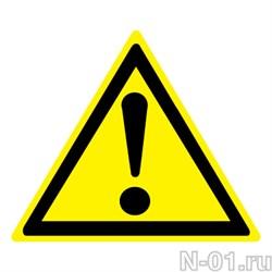 """Предупреждающий знак W09 """"Внимание. Опасность (прочие опасности)"""" - фото 3743"""