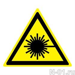 """Предупреждающий знак W10 """"Опасно. Лазерное излучение"""" - фото 3744"""