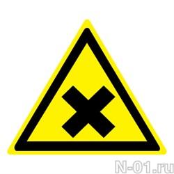 """Предупреждающий знак W18 """"Осторожно. Вредные для здоровья аллергические (раздражающие) вещества"""" - фото 3752"""