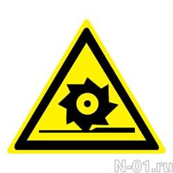 """Предупреждающий знак W22 """"Осторожно. Режущие валы"""" - фото 3755"""