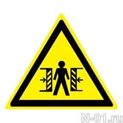 """Предупреждающий знак W23 """"Внимание. Опасность зажима"""" - фото 3756"""
