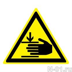 """Предупреждающий знак W27 """"Осторожно. Возможно травмирование рук"""" - фото 3760"""