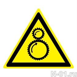 """Предупреждающий знак W29 """"Осторожно. Возможно затягивание между вращающимися элементами"""" - фото 3762"""
