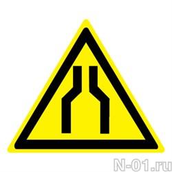 """Предупреждающий знак W30 """"Осторожно. Сужение проезда (прохода)"""" - фото 3763"""